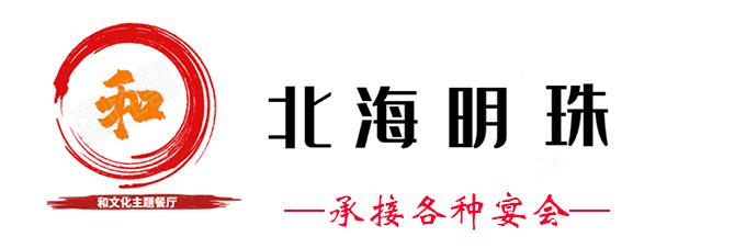 天津北海明珠大酒店